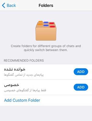 ساخت پوشه دلخواه در تلگرام