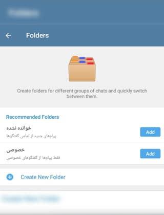 ساخت پوشه در تلگرام اندروید